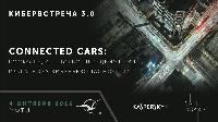 Лекция Connected Cars