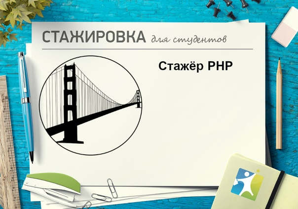 стажер PHP