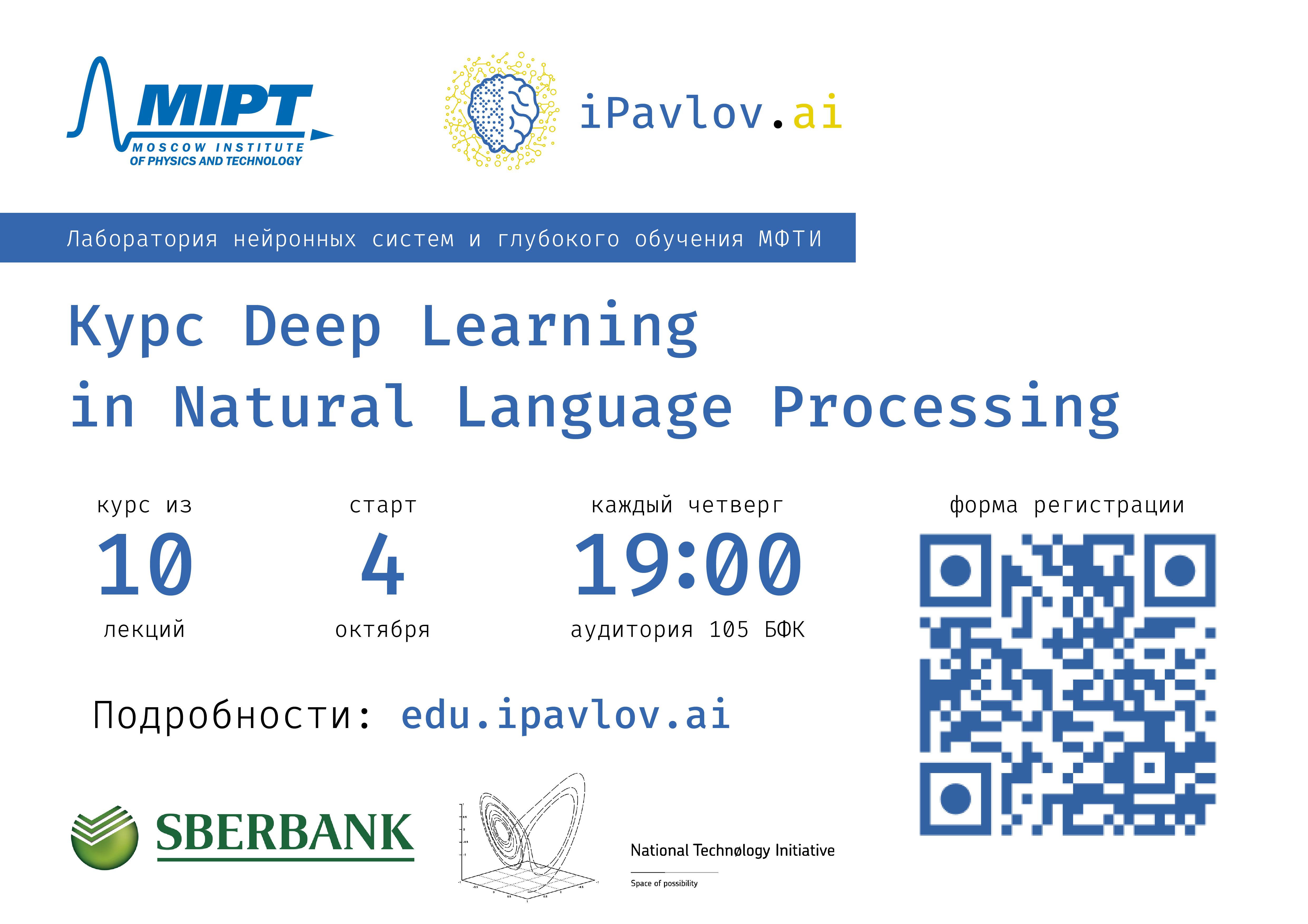 курс Deep Learning in Natural Language Processing