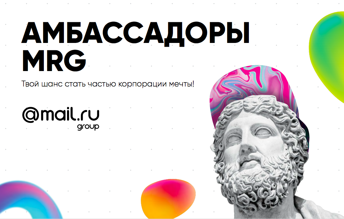 Идёт набор в амбассадоры Mail.Ru Group в МФТИ