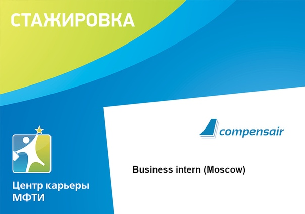 BUSINESS INTERN (MOSCOW)