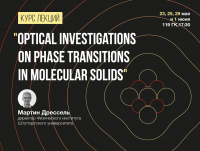 В МФТИ пройдёт курс лекций визит-профессора Мартина Дресселя Optical Investigations on Phase Transitions in Molecular Solids
