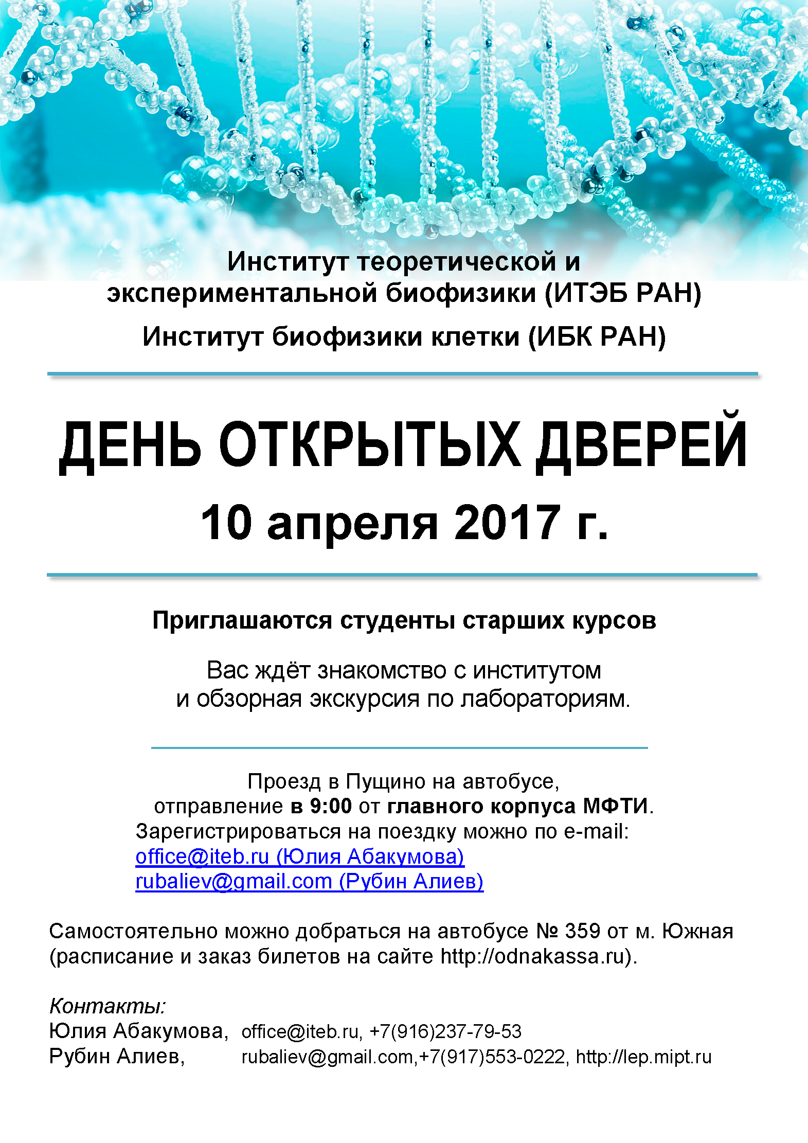 iteb-day-2017_.png